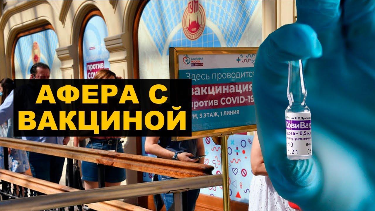 Бизнес важнее здоровья – как в России зарабатывают на вакцинах