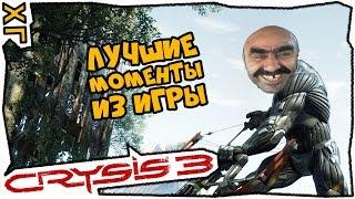 Лучшие моменты из игры Crysis 3  ХГ