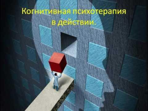 Конгнитивная психотерапия на практике.