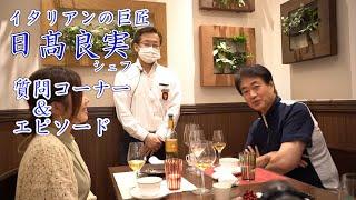 イタリアンの巨匠【日髙良実シェフ】料理やお店について語って頂きました