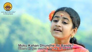 Moko Kahan - Kabir Bhajan - Sooryagayathri - Vande Guru Paramparaam