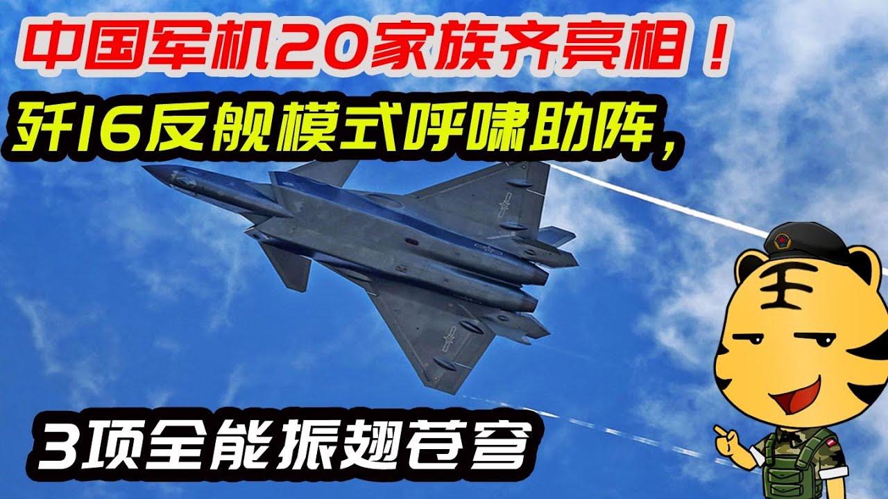 中国军机20家族齐亮相!歼16反舰模式呼啸助阵,3项全能振翅苍穹