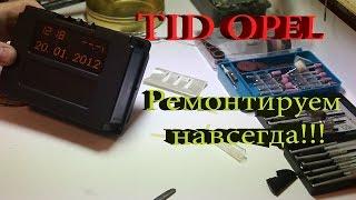Ремонт TID дисплея Opel/repair Opel LCD