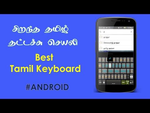 Best Tamil keyboard For Android & setup #கைப்பேசி அறிவோம்  | Cyber Tamil