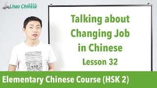 Talking about changing job in Chinese | HSK 2 - Lesson 32 (Clip) - Learn Mandarin Chinese