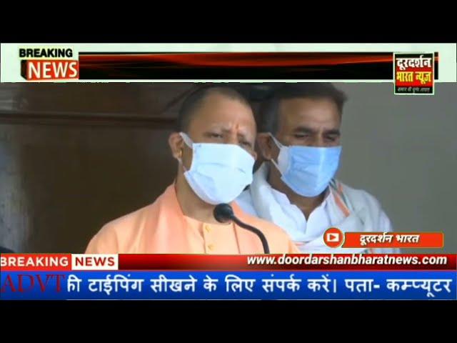 यूपी CM योगी आदित्यनाथ की पत्रकारों से वार्ता करते हुए कहा