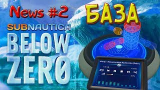 НОВАЯ Subnautica BELOW ZERO-News #2-БАЗА-САБНАТИКА НИЖЕ НУЛЯ