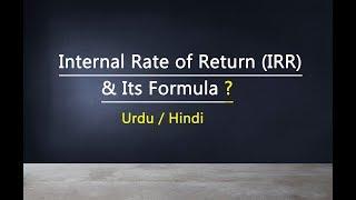 Internal Rate of Return (IRR) & Its Formula | Urdu / Hindi