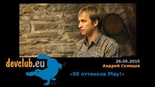 2015.05.26 Андрій Солнцев – 50 відтінків Play!