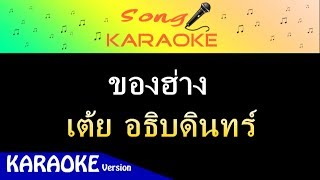 ของฮ่าง - เต้ย อธิบดินทร์ : คาราโอเกะ【Karaoke Version】#เพลงใหม่