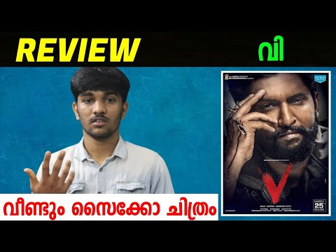 V Telugu Movie Malayalam Review V Malayalam Movie Review
