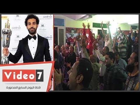 فرحة عارمة بمسقط رأس محمد صلاح فى الغربية بعد إعلانه أفضل لاعب بإنجلترا  - 01:22-2018 / 4 / 23