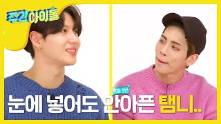 Download Video (Weekly Idol EP.272)WHO is  'SHINEE's TAMIN' BIG FAN MP3 3GP MP4