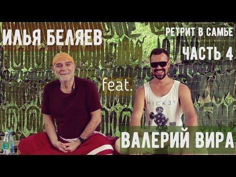 Илья Беляев Feat. Валерий Вира. Ретрит в Самье 5/9.06.19 - Часть 4