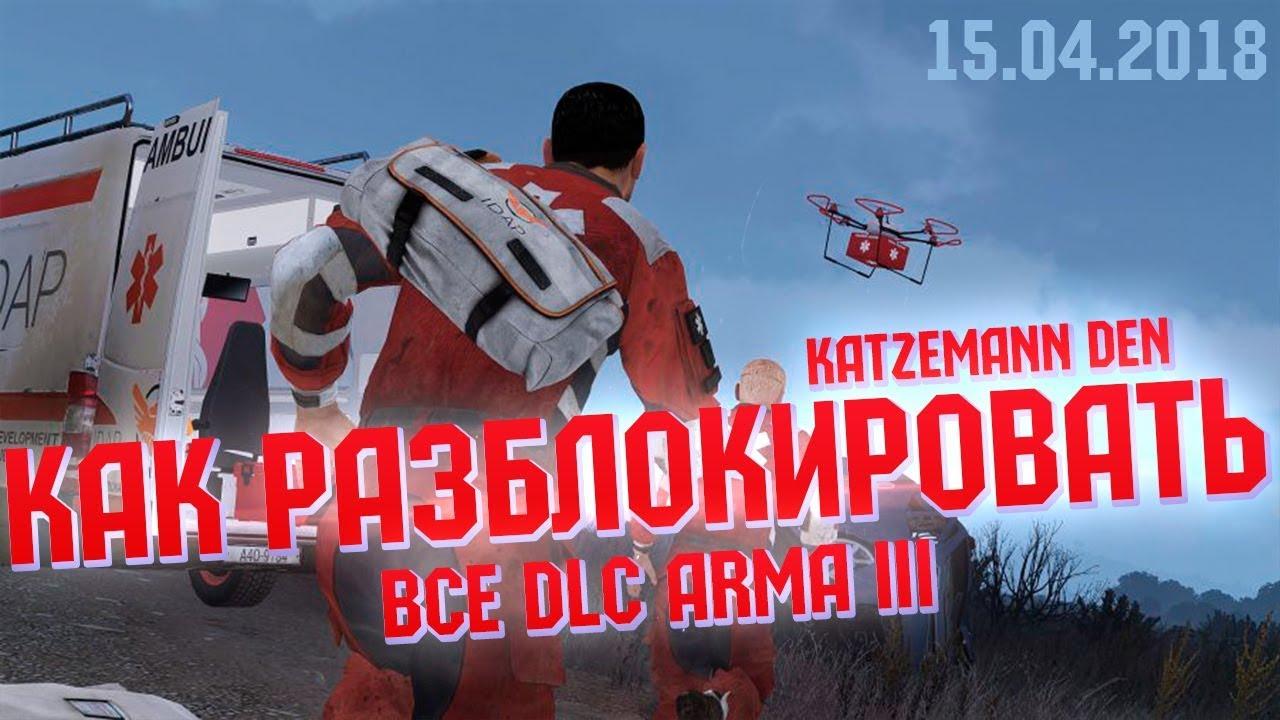 Как разблокировать все DLC в ARMA 3 08/2018