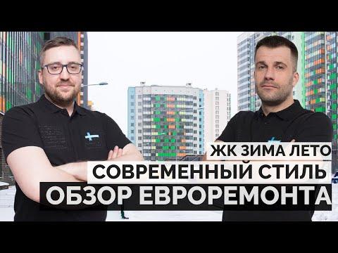 Евроремонт двухкомнатной квартиры за 10000 р/2 / Жк Зима Лето
