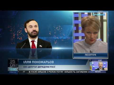 Ілля Пономарьов: Зустріч Волкера з Сурковим закінчиться нічим 25.01.2018