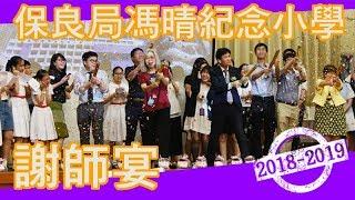 Publication Date: 2019-08-26 | Video Title: 保良局馮晴紀念小學 2018 至 2019 年度 - 謝師宴