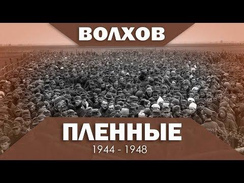 Пленные в Волхове  1944 - 1948
