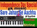 Sare Jahan Se Achha ( flute + guitar + string version),,, Independence Day Special