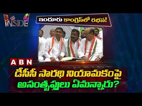 Focus on Congress Present Politics in Indur | Nizamabad | Inside