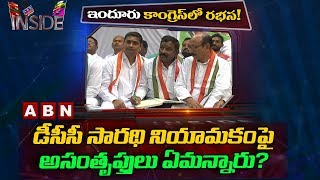 Focus on Congress Present Politics in Indur | Nizamabad | Inside