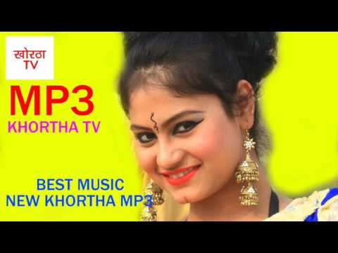 Hirani Ke Chaal Tor Najuk Baali Khortha Mp3 Songs 2017