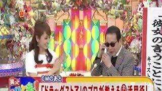 矢田亜希子がテレフォンショッキングを終わらせた.