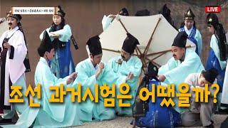 [LIVE] 조선시대 과거시험은 어땠을까?   귀향! 공원춘효도... 68년만에 고향 안산으로 오다