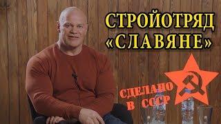 """Стройотряд """"Славяне"""". Лангепас 1983."""