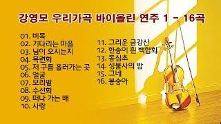 강영모 우리가곡 바이올린 연주 1 - 16곡