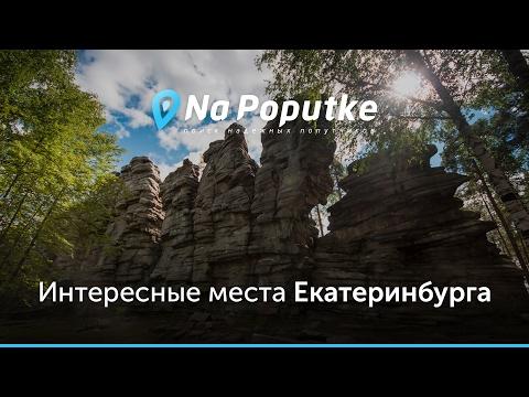 Достопримечательности Екатеринбурга. Попутчики из Богдановича в Екатеринбург.