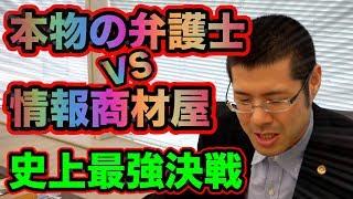 弁護士が情報商材屋の特商法違反を指摘するとこうなりました。【弁護士vs情報商材屋】 thumbnail