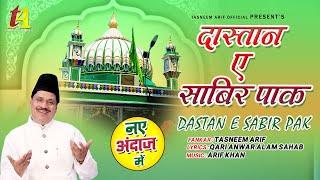Urs Special Qawwali 2020 - Dastan e Sabir - दास्तान ए साबिर - Kaliyar Sharif Qawwali