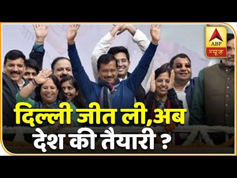 Delhi: क्या Kejriwal को राष्ट्रीय राजनीति में उतरना चाहिए? देखिए क्या बोले Kalkaji की जनता
