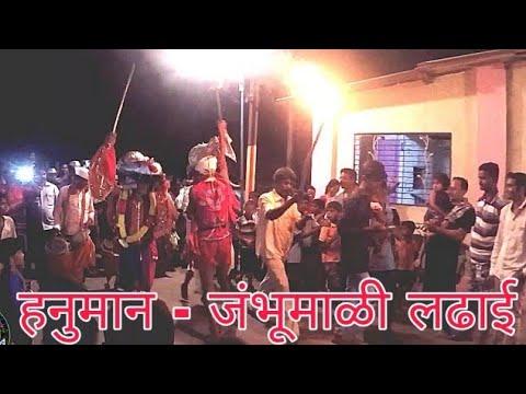 हनुमान जंभूमाळी लढाई || Bharsatmet Bohada 2019