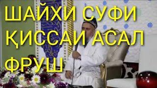 Домулло Абдурахим Шайхи Суфи бо асал фуруш