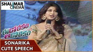 Sonarika Cute Speech at Eedo Rakam Aado Rakam Audio Launch    Manchu Vishnu, Raj Tarun
