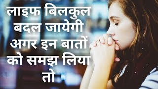 Heart Touching Thoughts in Hindi - Inspiring Quotes - Shayari In Hindi - Peace life change