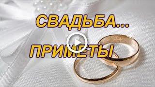 #Свадьба...#Приметы. Свадебные приметы.