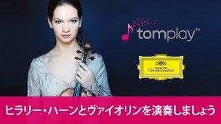 バッハ:ヴァイオリン協奏曲イ短調をヒラリー・ハーンと演奏しましょう