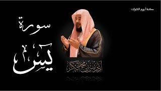 سورة يس تلاوة الشيخ إدريس أبكر