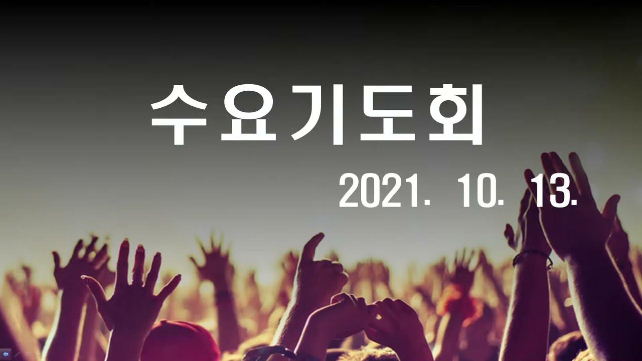 [양정교회] 2021년 10월 13일 수요기도회 ( 실시간영상 )