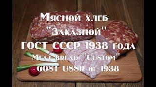Мясной хлеб Заказной ГОСТ СССР 1938 года Рецепт тприготовления Meat bread Custoм  GOST USSR in 1938