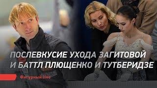 Послевкусие ухода Загитовой и баттл Плющенко и Тутберидзе Фигурный live