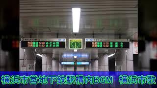 横浜市営地下鉄駅構内BGM 横浜市歌