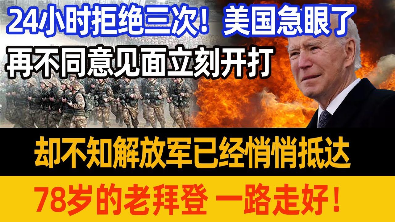 24小时拒绝三次!美国急眼了,再不同意见面立刻开打,殊不知解放军已经悄悄抵达,78岁的老拜登,一路走好啊#台海#中美会晤#中美博弈#