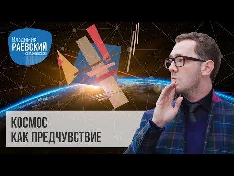 Космос как предчувствие // История супрематизма