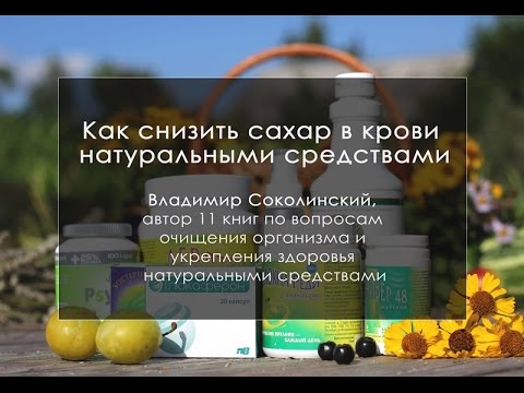 Как снизить сахар в крови натуральными средствами. Европейская система