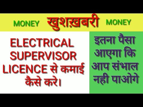 💸💸Use And Benefits Of Electrical Supervisor Licence 💸💸, Earn 💰 Money By Electrical Supervisor